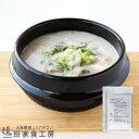 濃縮 ソルロンスープの素 50g 1食分(徳山物産)