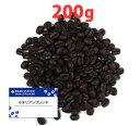 【コーヒー豆 】深煎り イタリアンブレンド200g