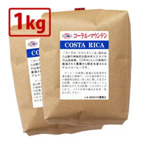 コーヒー コスタリカ コーラル マウンテン