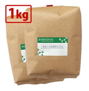 スペシャルティコーヒー エチオピア モカ・イルガチェフェ