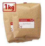 【业务用 咖啡豆】法国混合1kg (500g袋×2个)[【業務用 コーヒー豆】フレンチブレンド1kg (500g袋×2個)]
