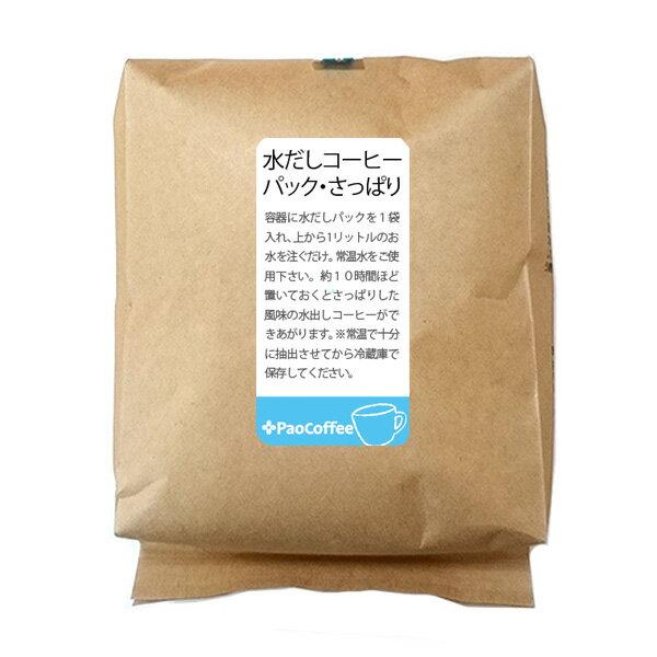 水出しコーヒーパック・さっぱり(5個入り)温めてホット用にオススメ