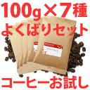 【本州四国は 送料無料】コーヒー豆 お試し「よくばりコーヒー...