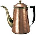 味わいひときわ深める銅ポット。ドリップ式専用銅製コーヒーポットですカリタ・銅ポット1.5L蝶番付タイプ(銅製コーヒーポット)