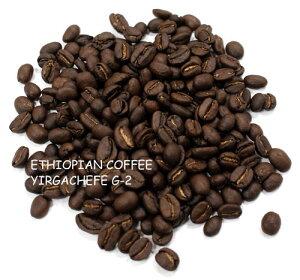 お買い得 スペシャルティコーヒー エチオピア モカ・イルガチェフェ