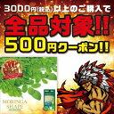 「モリンガシェイプ 90粒」発酵モリンガ...