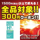 【第2類医薬品】【ポイント2〜10倍】HPローション 50mL 定形外郵便