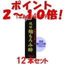 【ポイント2〜10倍】★1本あたり420円!『琉球 麹もろみ酢 720ml×12本セット』