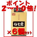 【ポイント2〜10倍】【送料無料(一部地域を除く)】『仙生露ゴールド顆粒 6箱セット』 (せんせいろ) まとめて買えばさらにお得!