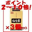 【ポイント2〜10倍】【送料無料(一部地域を除く)】『仙生露ゴールド顆粒 3箱セット』まとめて買えばさらにお得!
