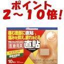 【ポイント2〜10倍!】『久光 サロンシップ直貼 10枚』 5000円(税別)以上で送料無料