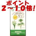 【ポイント2〜10倍】『ノコギリヤシプラスウコン 60粒』 税別5000円以上で送料無料(一部地域を除く)