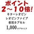 【ポイント2〜10倍】キヨーレオピン・レオピンファイブ 専用カプセル1000カプセル入り 税別5000円以上で送料無料(一部地域を除く)