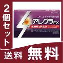 【第2類医薬品】『アレグラFX 28錠 2個セット 定形外郵便発送』 花粉症対策 送料無料! 【税制対象商品】 tk10