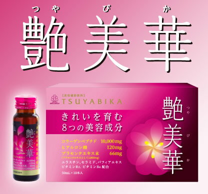 艶美華(つやびか)美容補助飲料(清涼飲料水)50mlx10本コラーゲンドリンクドリンクタイプコラーゲ