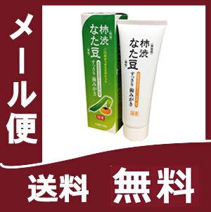 なた豆柿渋歯磨き 130g 定形外郵便発送 gs20の商品画像