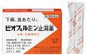 【第2類医薬品】ビオフェルミン止瀉薬 12包 ×3【定形外郵便発送】 yk15