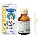 動物用 ゲルネFローション 15ml (動物用医薬品)佐藤製薬 定形外郵便発送 gs20
