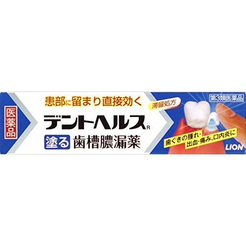 【第3類医薬品】デントヘルスR 20g 532P16Jul16