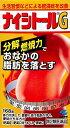 【第2類医薬品】ナイシトールG 168錠【定形外郵便発送】 gs20