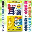 【第2類医薬品】パピナリン 15mL【定形外郵便発送】