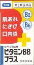 【第3類医薬品】ビタミンBBプラス「クニヒロ」 70錠【定形外郵便発送】 tk10