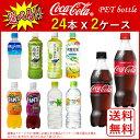 『コカコーラ選べる2ケース48本!』コカコーラ社製品 【メー...