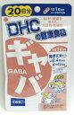 冴え冴えすっきリ健康な毎日に 『DHC ギャバ 20粒』 5000円(税別)以上で送料無料
