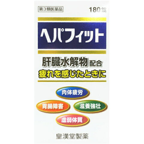 【第3類医薬品】ヘパフィット 180錠 メール便発送 送料無料! クレジット決済限定 ヘパリーゼも販売中