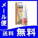 【第2類医薬品】フジビトール点鼻薬 15mL 花粉症対策 【定形外郵便発送】 gs20