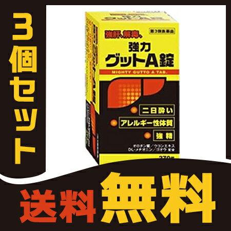 【第3類医薬品】『黄色と黒の 強力グットA錠 270錠 3個セット 』二日酔い・悪酔い対策! グッドA ヘパリーゼ を飲んでる方にも【グットA 230錠より安い!】【送料無料(一部地域を除く) 】