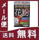 【第2類医薬品】『 マリンアイALG 15ml 』 定形外郵...