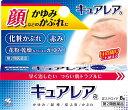 【第2類医薬品】『キュアレアa 8g』【税制対象商品】