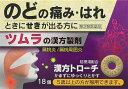 【第2類医薬品】ツムラ漢方トローチ桔梗湯 18個 ×3【メール便・定形外郵便発送】