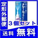 【第2類医薬品】『ナザール スプレー 30ml ≪3個セット...