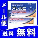 『【第2類医薬品】 アレルビ 大容量 56錠 2個セット』 ...