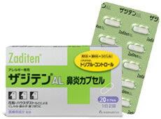 【ポイント2〜10倍】【第2類医薬品】花粉・ハウスダストなどによるくしゃみ・鼻水・鼻づまりに『ザジテンAL鼻炎カプセル 20カプセル』