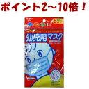 【ポイント2〜10倍】幼児用マスク ブルー5枚 【同梱A】