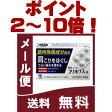 【第(2)類医薬品】【ポイント2〜10倍】コリホグス 16錠送料無料 定形外郵便