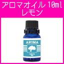 『 アロマ 10ml×1本 単品販売 』 レモン10ml 又は オレンジ10ml 天然成分100%