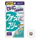 『● DHC フォースコリー 20日分 80粒メール便 』 コレ