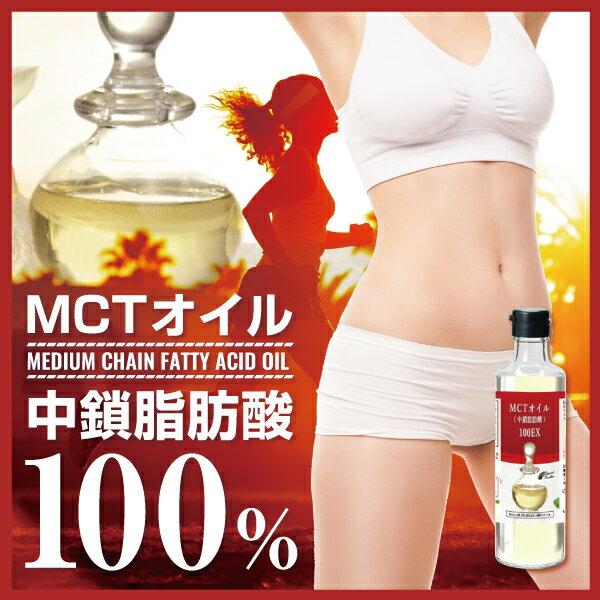 『MCTオイル 100EX 230g』中鎖脂肪酸...の商品画像