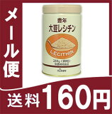 【送料160】『豊年 大豆レシチン(顆粒250g缶) メール便・定形外郵便発送』【倍】クレジットカード決済限定商品です。