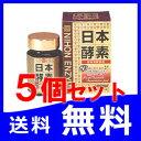 5個セット『日本酵素�