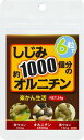 オルニチン しじみ サプリ★『 楽かん生活 96粒 メール便...