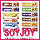『SOYJOY(ソイジョイ)12本入』大塚製薬ソイジョイが1本=約93円!!(税別) 5000円(税別)以上で送料無料