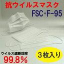 【即納!】新型ウイルス対策サージカルマスク1枚が30回使えます!1枚当り約175円不織布マスク備...