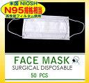 【米国N95規格相当】不織布マスク新型インフルエンザ対策!『3層サージカルマスク50枚組 6/8〜』