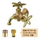 FBD16-SE 【ガーデニング水栓】スミレ双口万能胴長水栓...