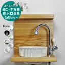 PIVOT(ピヴォ)スワン立水栓×ベッセル型手洗器 3点セットAHISET107 置き型ボウル essenceエッセンス手洗い器 かわいい蛇口